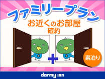 ◆ファミリープラン素泊まり