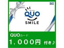 【QUOカード→1,000円付】ビジネス徹底応援!賢く泊まってオトクに楽しむ♪クオカード付きプラン