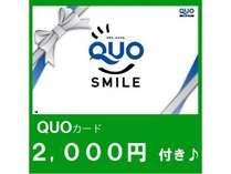 【QUOカード→2,000円付】ビジネス徹底応援!賢く泊まってオトクに楽しむ♪クオカード付きプラン