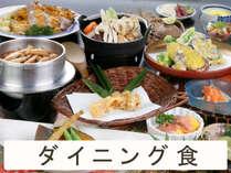 スタンダード会席★ダイニング食。主のこだわりが詰まった、当館の標準的な会席料理です。