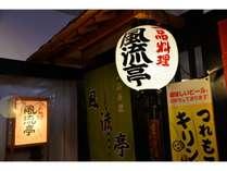 夜食処【風流亭】地元の食材を使ったおいしい料理と地酒をお楽しみいただけます。