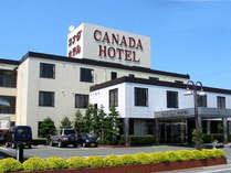 カナダホテル