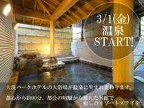 3/1より大浴場が待望の温泉化!