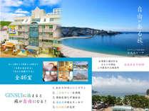 リゾートホテル銀翠