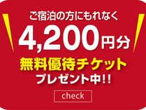 4,200円分無料優待チケットプレゼント中♪