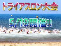 5/19(日)第6回南紀白浜トライアスロン大会開催!自転車持ち込みOK!★【素泊まり】