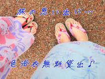 ≪レディースプラン特典♪≫色浴衣無料貸し出し(*^-^*)
