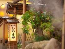 別府鉄輪温泉 しんきや旅館