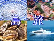 知多半島先端の師崎港からは高速船で8分。島でのんびりお過ごし下さい。