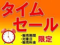★11月のスペシャルデー★お部屋お任せ夕朝食バイキング付!