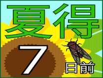 【夏休みファミリー★7日前早期予約◆7%OFF】大部屋プラン5~16名までOK♪バイキング&特典付★