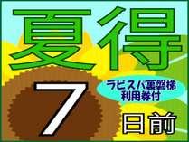 【7日前早期予約◆夏休み家族旅行】プールで遊ぼう『ラビスパ裏磐梯入場券付』★バイキング&特典満載