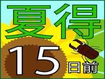 【15日前早期予約◆10%OFF】夏休みは家族で温泉旅行♪豪華バイキング★有料お子様に縁日券500円付き★