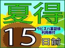 【15日前◆10%OFF◆夏休み家族旅行★大部屋】『ラビスパ裏磐梯入場券付』★豪華バイキング&特典