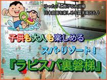 【夏休み家族旅行★大部屋】プールで遊ぼう!『ラビスパ裏磐梯入場券付』★豪華バイキング&特典満載!