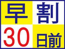 【1日1組限定◆30日前・早期得割】特別室が15%OFF★1ドリンク&選べる色浴衣など嬉しい特典付