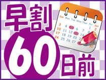 【早期得割】60日前まで予約で通常料金の20%OFF!お得なバイキングプラン☆