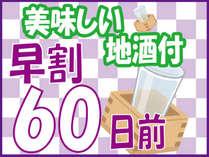 """【60日前早割★""""酒どころ""""会津へ】会津若松の日本酒を♪純米吟醸『あがらんしょ』1杯付!バイキング"""