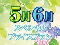 5月6月スペシャルプライス