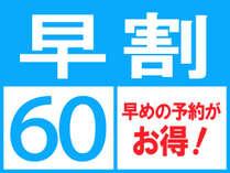 【早期割】60日前までの予約で18%OFF!15名までOK!大部屋グループプラン◆バイキング