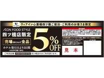 イオンフードスタイル四ツ橋店限定 5%割引券付プラン