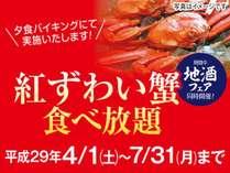 4月~7月31日まで紅ズワイ蟹食べ放題