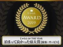じゃらん OF THE YEAR 泊まって良かった宿大賞 接客・サービス部門 九州エリア 101~300室部門・第2位