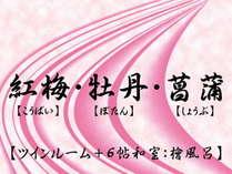 源泉かけ流し露天風呂付客室【四季彩】紅梅・牡丹・菖蒲:ツインルーム+6帖和室:檜風呂