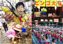 夏休みはカブトムシ・イワナつかみ・ビンゴ大会などイベントがいっぱいです