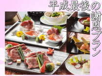 3月~4月限定【平成最後の謝恩プラン】スタンダード創作和食