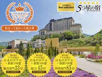 【じゃらんnet】泊まって良かった宿大賞!100~300室部門で『◆岩手県第一位を獲得いたしました!◆』