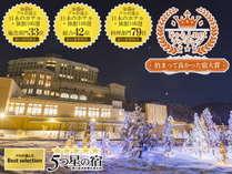 プロが選ぶ日本旅館100選「総合42位」「施設部門33位」「料理部門79位」を獲得しました!