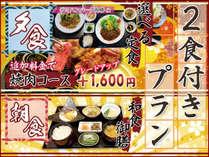 選べる夕食御膳!(追加料金で焼肉コースに変更可)/朝食付き
