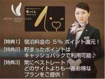 【全館禁煙】「ほっくんポイントカード」入会セットプラン