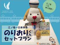 鎌倉・江ノ島観光に最適!江ノ電1日乗り放題チケット付きプラン(朝食バイキング付き)