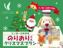 【特典付きクリスマスプラン】二人で素敵な思い出作りを
