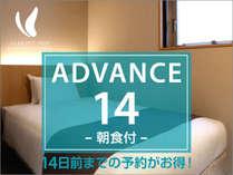 【ADVANCE14】14日前までの予約がお得なプラン(朝食バイキング付)