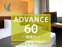 【ADVANCE60】60日前までの予約がお得なプラン(朝食バイキング付)