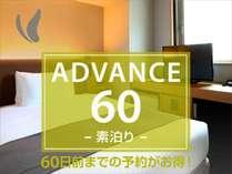 ADVANCE60 素泊り