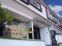 篠島の宿ギフヤ旅館