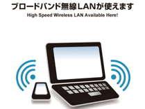 ★ホテル全館公衆無線LAN『Wi-Fi』が使えます