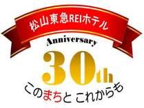 松山東急REIホテル 開業30周年!!!