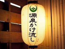 敷地内から湧く、湯村温泉の源泉を超新鮮な状態で男女とも24時間満喫できます。