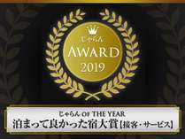 2019じゃらん OF THE YEAR 泊まって良かった宿【接客サービス部門】中国・四国第3位獲得!