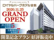 ロイヤルパークホテル倉敷 新規オープン