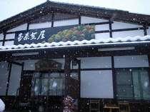 宿の受付『玉原茶屋』の雪化粧