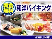和洋バイキング☆卵料理・肉料理・和惣菜全て日替わり!ヨーグルトも導入いたしました♪