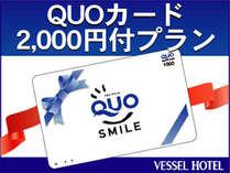クオカード2000円付き☆