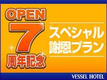 オープン7周年プラン