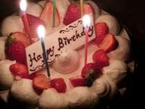 【お祝いは当館におまかせ★】大切な記念日・お誕生日を祝うホールケーキ付&赤ワイン付プラン~暖(★)~